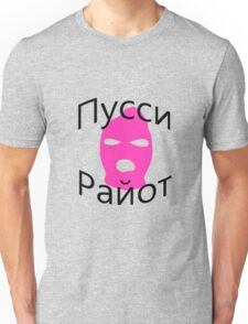 Pussy Riot Shirt [Russian] Unisex T-Shirt