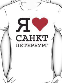I ♥ SANKT PETERSBURG T-Shirt