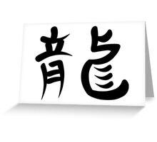 Dragon Kanji Greeting Card