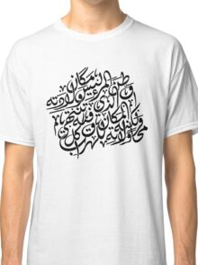 Arabic Calligraphy: Home  Classic T-Shirt