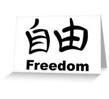 Freedom Kanji Greeting Card