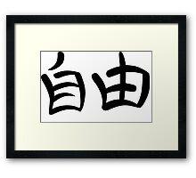 Freedom Kanji Framed Print