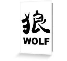 Wolf Kanji Greeting Card