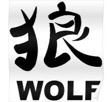 Wolf Kanji Poster