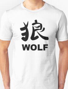 Wolf Kanji T-Shirt