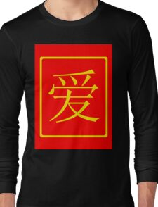 Chinese Love Long Sleeve T-Shirt