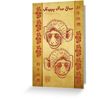 Chinese New Year Year Of The Monkey Greeting Card