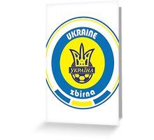 Euro 2016 Football - Team Ukraine Greeting Card