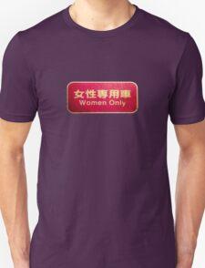 女性専用車 - WOMEN ONLY Unisex T-Shirt