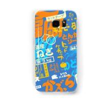 Cardboard Box Japan Samsung Galaxy Case/Skin