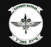 Sayeret Matkal Logo for Dark Colors Unisex T-Shirt
