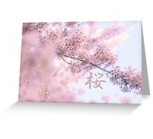 Lovely Light Pink Ethereal Glowing Cherry Blossoms Greeting Card