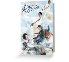You're Beautiful Korean Drama Greeting Card