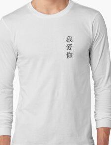 """wo ai ni """"I love you"""" Long Sleeve T-Shirt"""