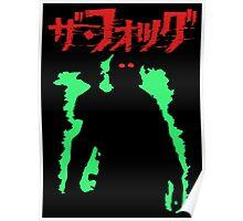 The Fog (Japanese) Poster