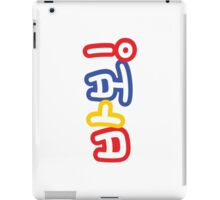BABO 바보 / Fool in Hangul Korean Alphabet Script iPad Case/Skin