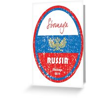 World Cup Football - Russia Greeting Card