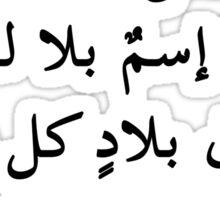 I am an Arab Sticker