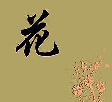 Chinese characters of FLOWER by Ingvar Bjork Photography