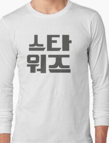 Star Wars Korean Long Sleeve T-Shirt