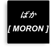 Japanese text and English translation ( Baka / Moron ) Canvas Print