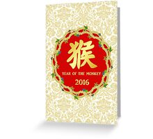 2016 Year of the Monkey Greeting Card