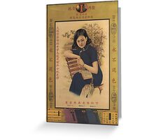Vintage poster - China Greeting Card
