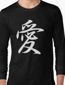 Chinese Character - Love Long Sleeve T-Shirt