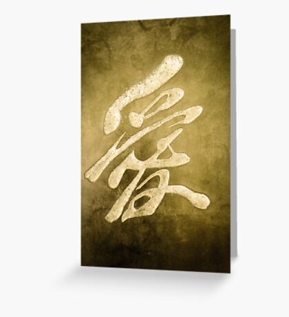 Chinese Love In Stone Greeting Card