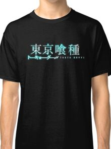 tokyo ghoul 27 Classic T-Shirt