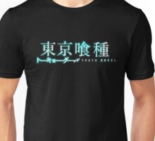 tokyo ghoul 27 Unisex T-Shirt