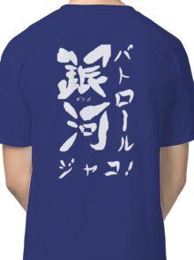 Ginga Patrol Jaco Classic T-Shirt