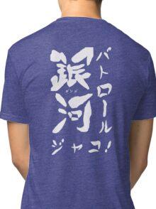 Ginga Patrol Jaco Tri-blend T-Shirt