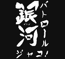 Ginga Patrol Jaco Unisex T-Shirt