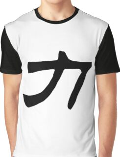Chinese words: force Graphic T-Shirt