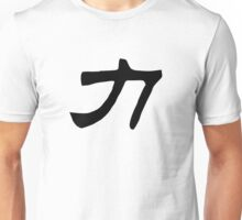 Chinese words: force Unisex T-Shirt