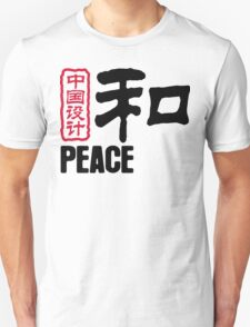 Chinese words: peace T-Shirt
