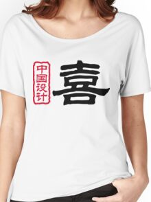 Chinese words: joy Women's Relaxed Fit T-Shirt