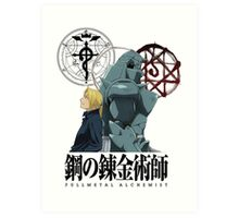Fullmetal Alchemist Forever Art Print