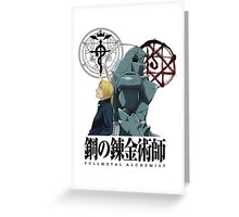 Fullmetal Alchemist Forever Greeting Card