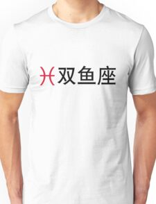 Chinese Zodiac sign: Pisces Unisex T-Shirt