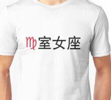 Chinese Zodiac: Virgo Unisex T-Shirt