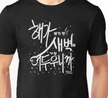 "BTS ""Tomorrow"" Typography (White Text) Unisex T-Shirt"