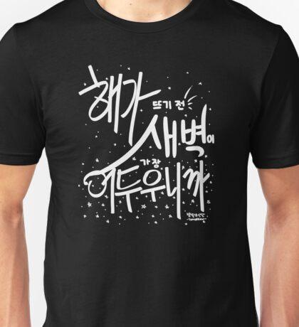 "BTS ""Tomorrow"" Typography (White Text) Unisex T-Shirt"