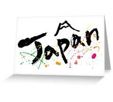 japan 1 Greeting Card
