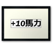 +10 Horsepower in Japanese Framed Print