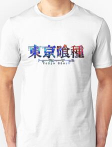 tokyo ghoul 33 T-Shirt