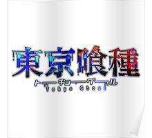 tokyo ghoul 33 Poster