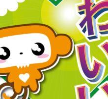 Kawaii Kute Hungry Monkey Green Sticker