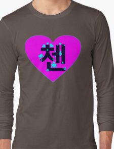 ♥♫I Love EXO-M Chen Clothes & Stickers♪♥ Long Sleeve T-Shirt